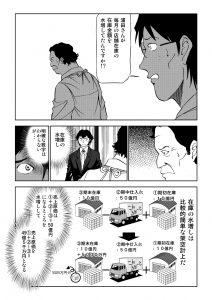 簿記4話0025