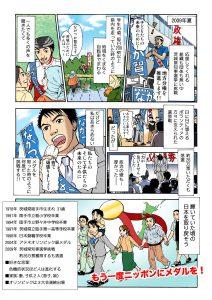 長塚様漫画0003