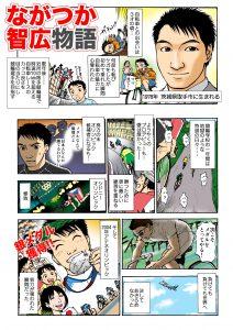 長塚様漫画0001