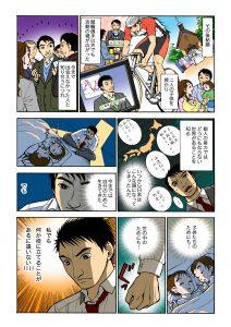 長塚様漫画0002