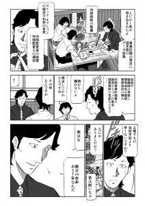 簿記4話0014