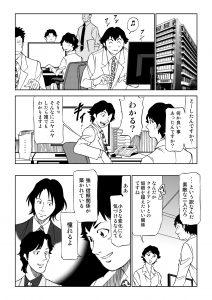 簿記4話0016